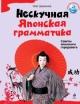 Нескучная японская грамматика. Советы японского городового
